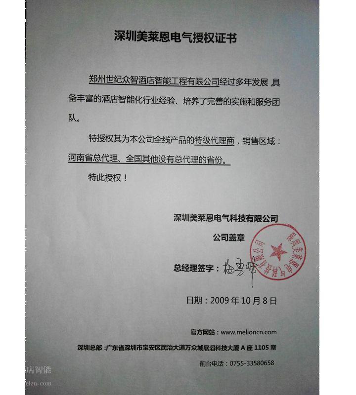 深圳美萊恩電氣授權證書
